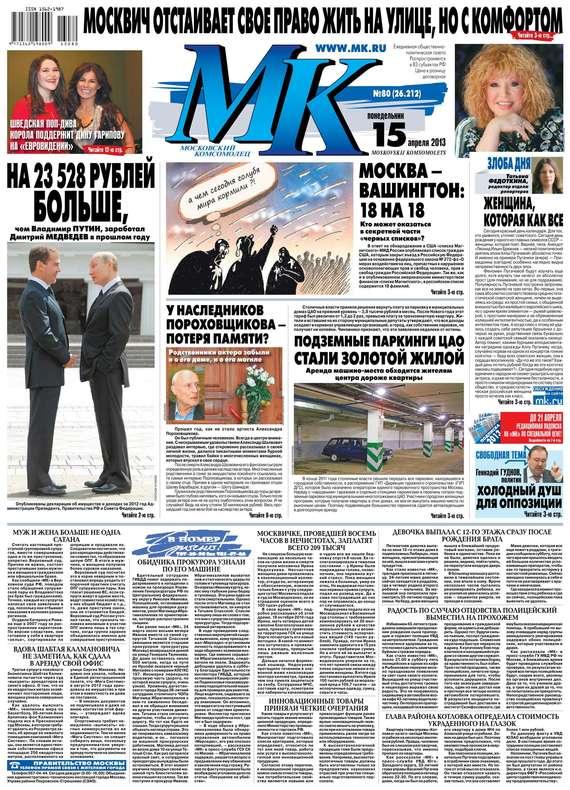 Редакция газеты МК Московский комсомолец МК Московский комсомолец 80 цена 2017