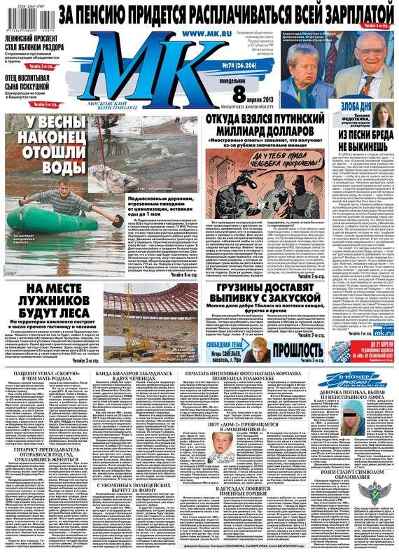 МК Московский комсомолец 74