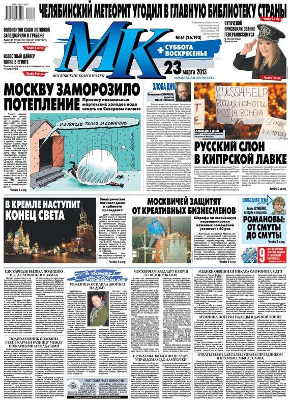 Скачать Редакция газеты МК Московский комсомолец бесплатно МК Московский комсомолец 61