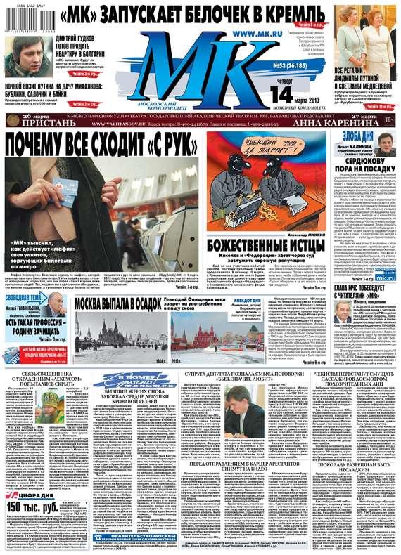Скачать МК Московский комсомолец 53 бесплатно Редакция газеты МК Московский комсомолец