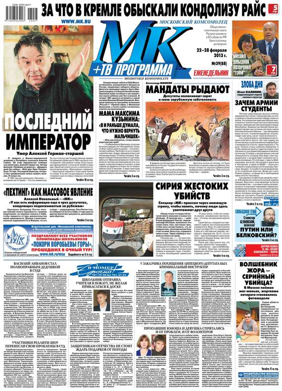 МК Московский комсомолец 39