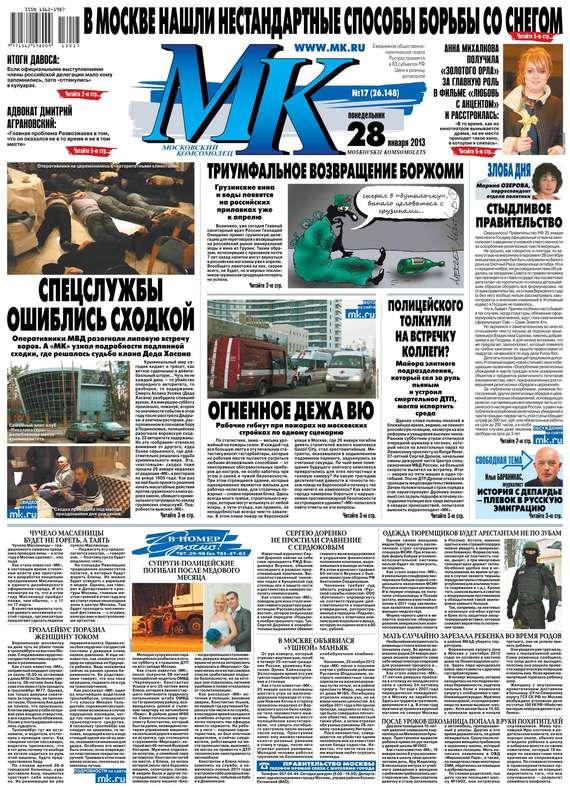 Редакция газеты МК Московский комсомолец МК Московский комсомолец 17 авиамодели к двигателю мк 17