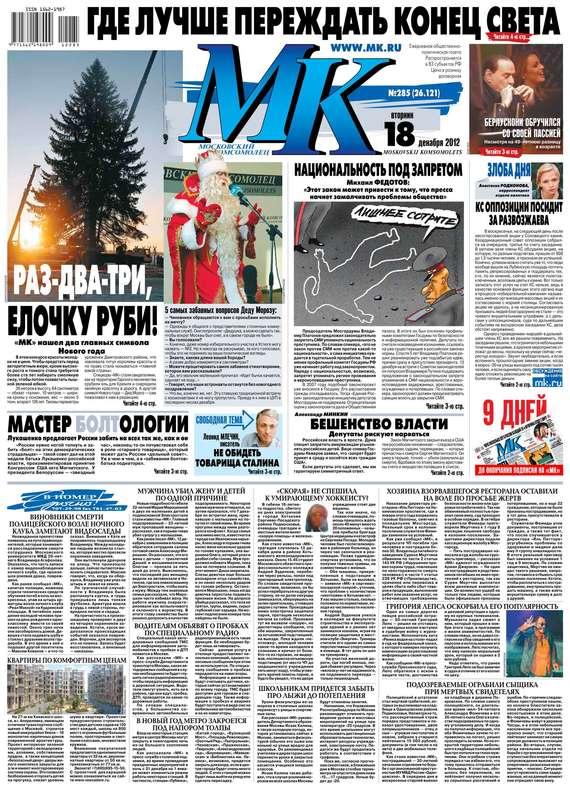 МК Московский комсомолец 285-12-2012