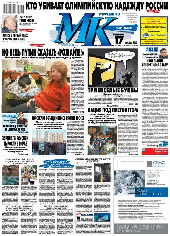 МК Московский комсомолец 284-12-2012