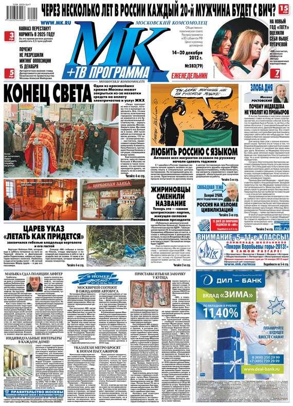МК Московский комсомолец 282-12-2012