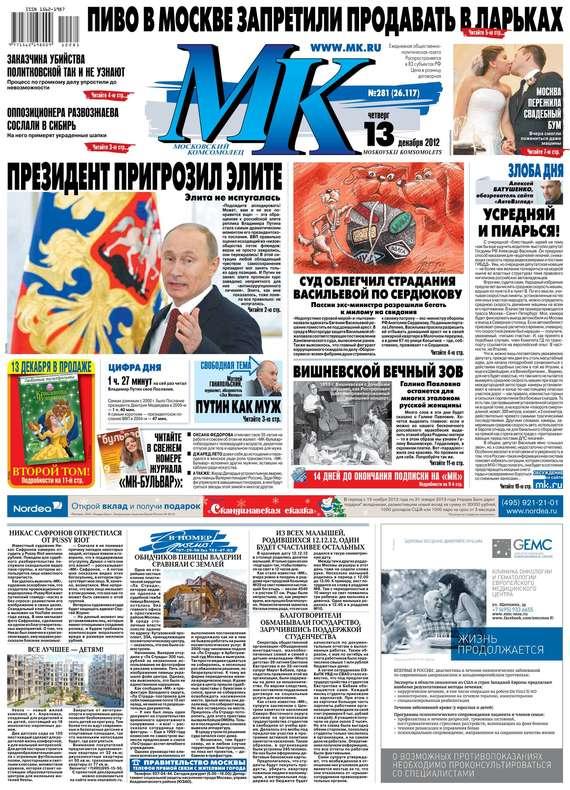 МК Московский комсомолец 281-12-2012