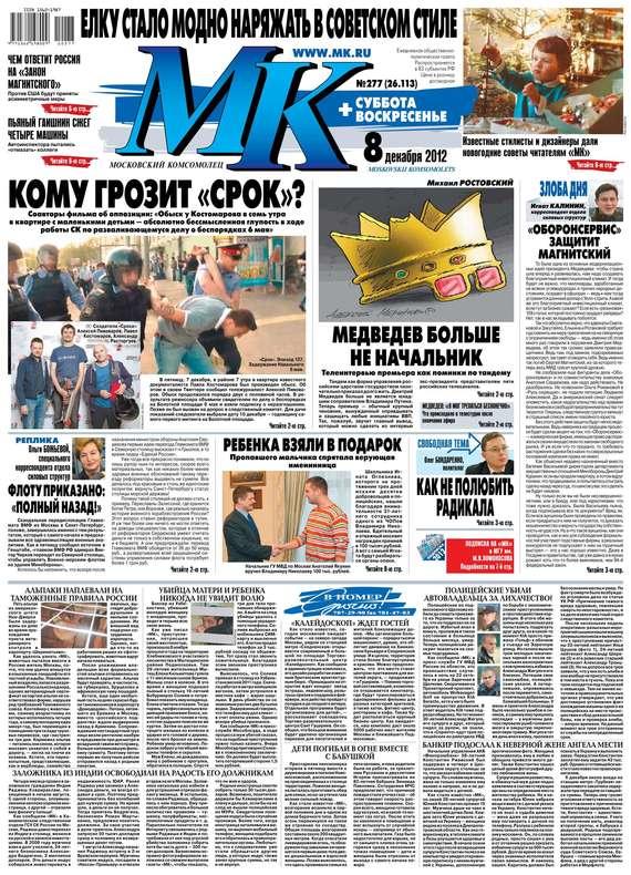МК Московский комсомолец 277-12-2012