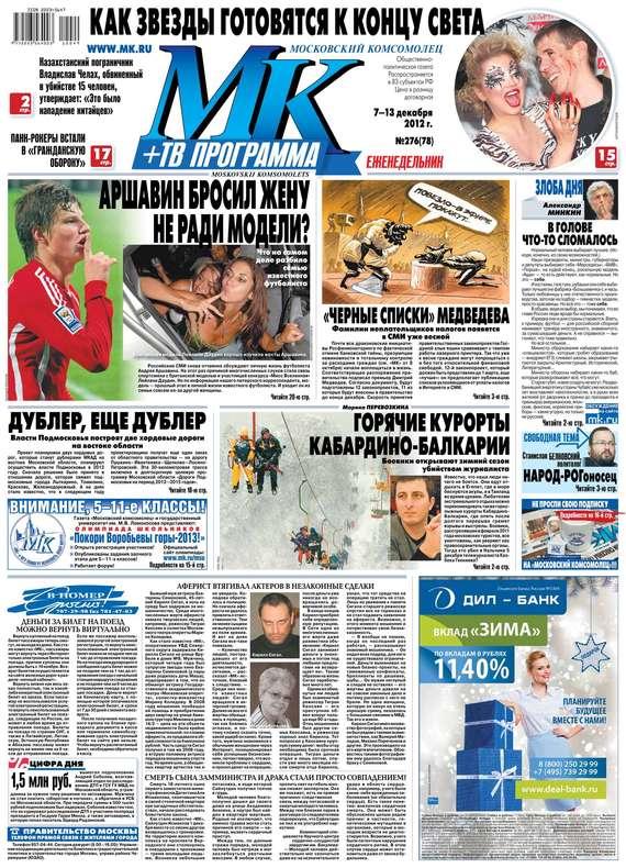 МК Московский комсомолец 276-12-2012
