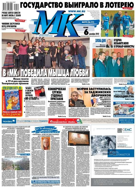 МК Московский комсомолец 275-12-2012