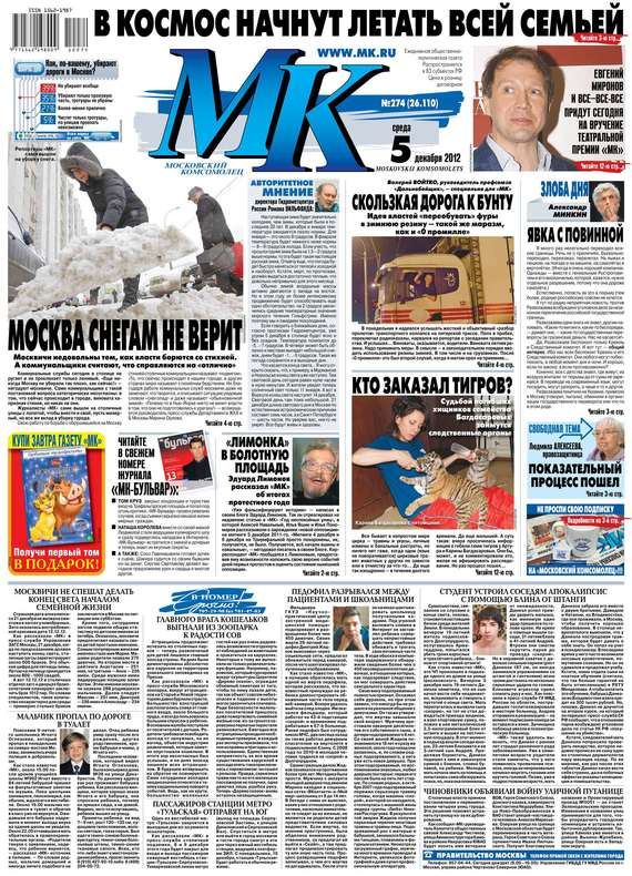 МК Московский комсомолец 274-12-2012