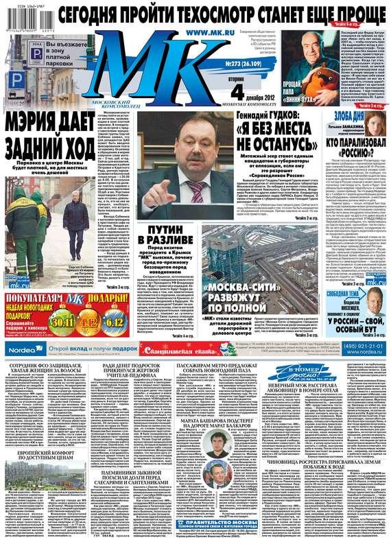 МК Московский комсомолец 273-12-2012