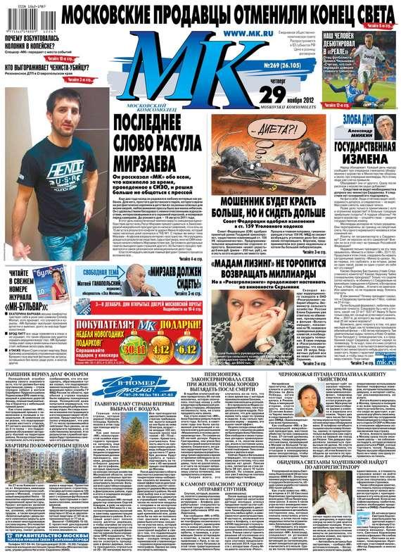 МК Московский комсомолец 269-11-2012