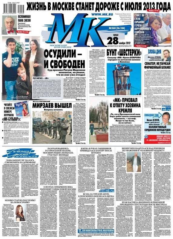 МК Московский комсомолец 268-11-2012