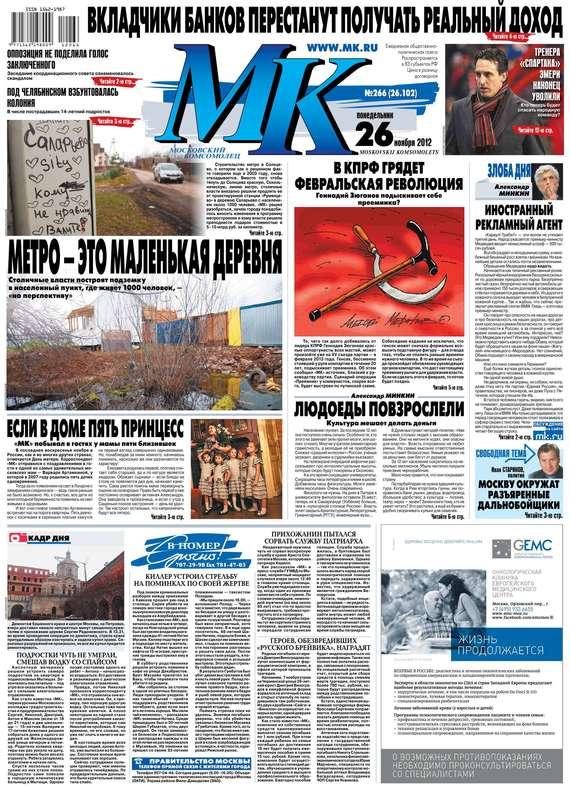МК Московский комсомолец 266-11-2012