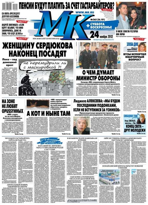 МК Московский комсомолец 265-11-2012