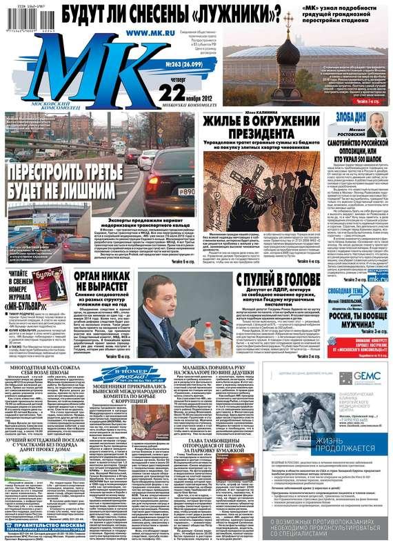 МК Московский комсомолец 263-11-2012