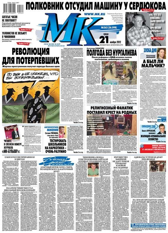 МК Московский комсомолец 262-11-2012
