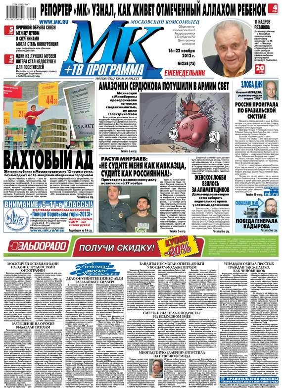 МК Московский комсомолец 258-11-2012
