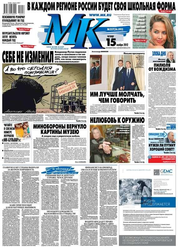 МК Московский комсомолец 257-11-2012