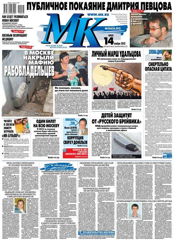 МК Московский комсомолец 256-11-2012