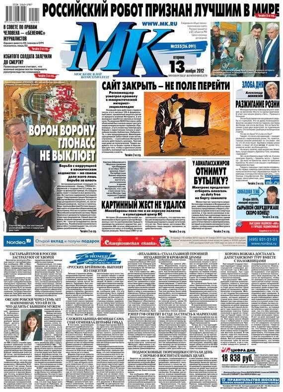 МК Московский комсомолец 255-11-2012