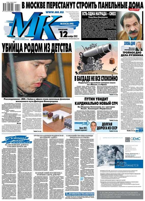 МК Московский комсомолец 254-11-2012