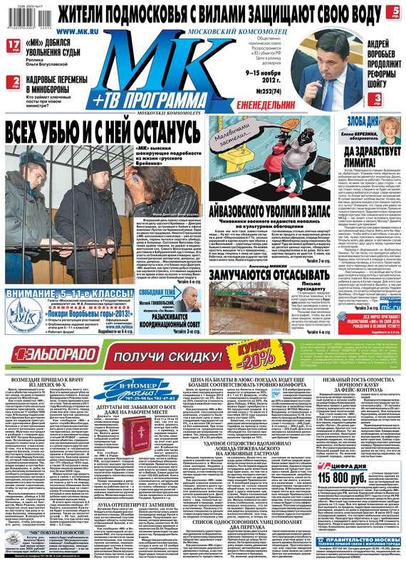 МК Московский комсомолец 252-11-2012