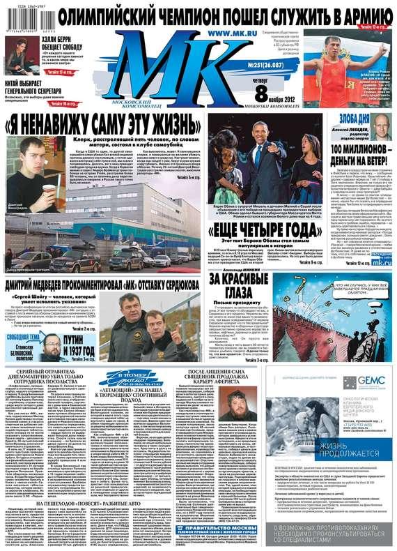 МК Московский комсомолец 251-11-2012