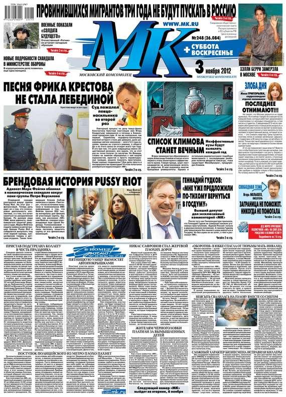 МК Московский комсомолец 247-11-2012