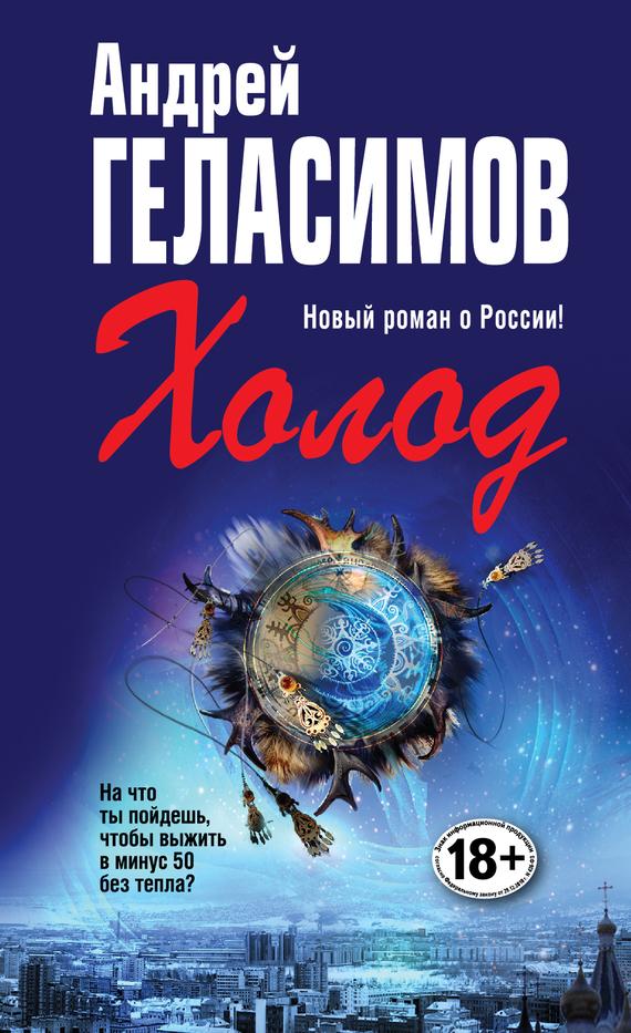 Андрей Геласимов - Холод (fb2) скачать книгу бесплатно