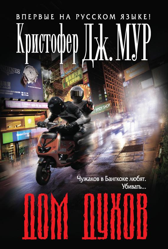 Кристофер Мур - Дом духов (fb2) скачать книгу бесплатно