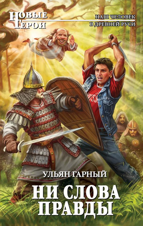 Ульян Гарный - Ни слова правды (fb2) скачать книгу бесплатно