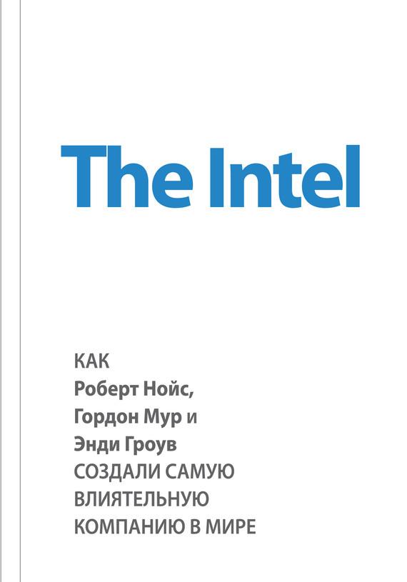 Обложка книги The Intel: как Роберт Нойс, Гордон Мур и Энди Гроув создали самую влиятельную компанию в мире, автор Мэлоун, Майкл