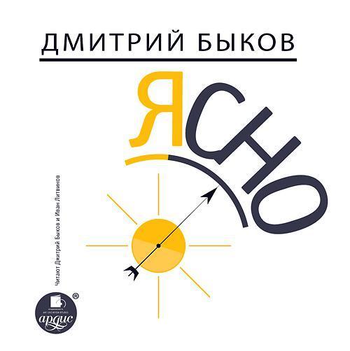 Дмитрий Быков Ясно дмитрий быков новые письма счастья