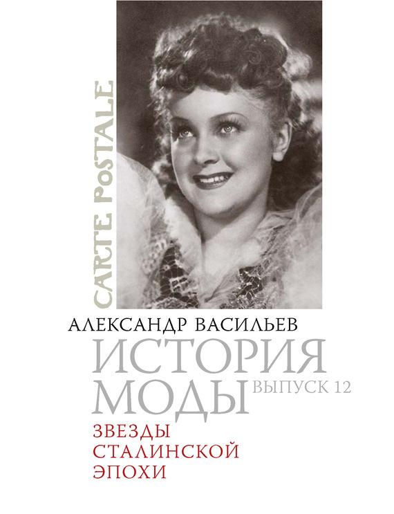 Александр Васильев Звезды сталинской эпохи екатерина максимова и владимир васильев катя и володя