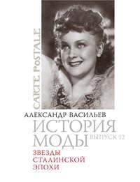 Васильев, Александр  - Звезды сталинской эпохи