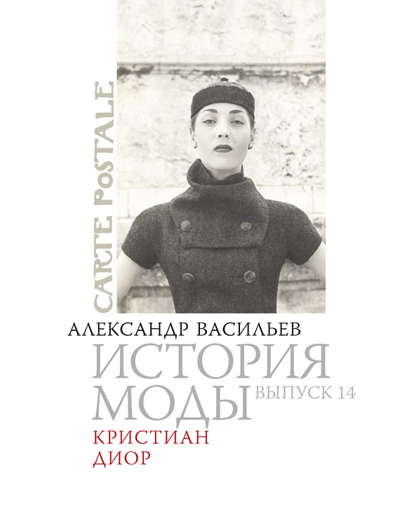 Александр Васильев Кристиан Диор