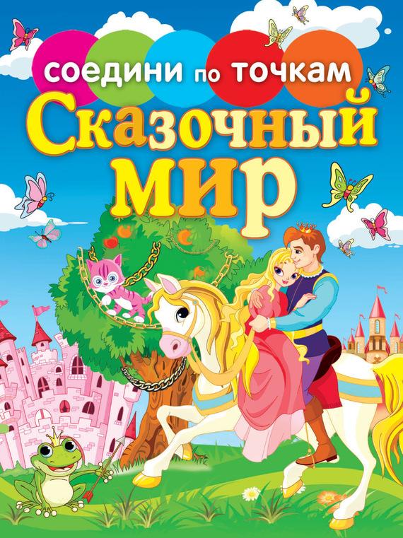 Обложка книги Сказочный мир, автор Отсутствует