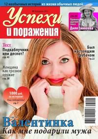 - Успехи и поражения 02-2013
