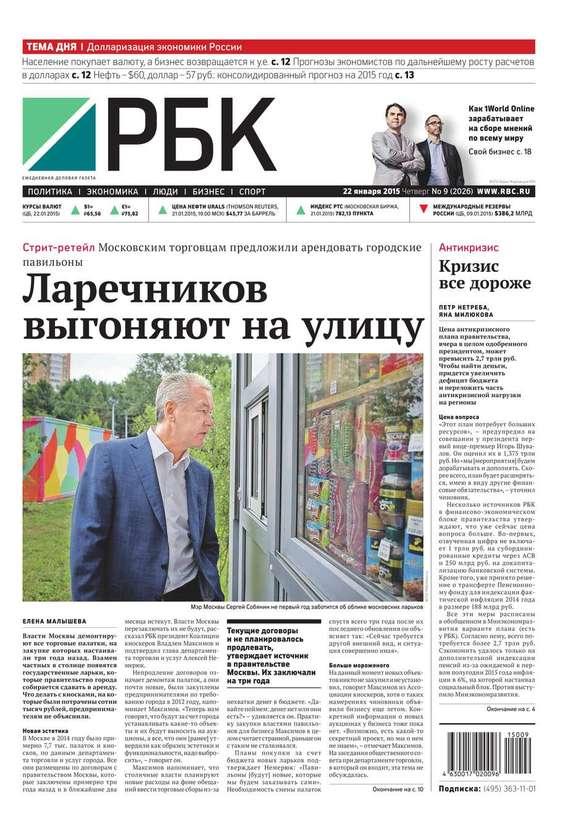 Ежедневная деловая газета РБК 09-2015