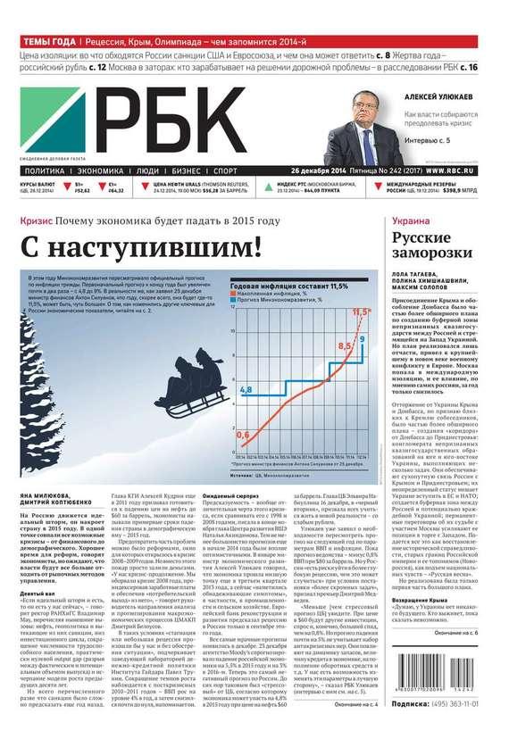 Ежедневная деловая газета РБК 242-2014