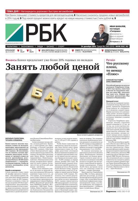Редакция журнала КоммерсантЪ Власть КоммерсантЪ Власть 45-2016
