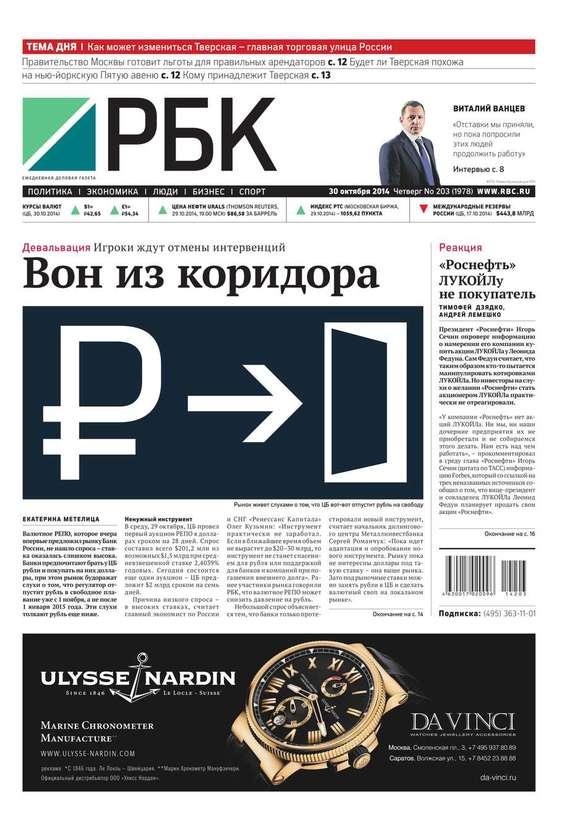Ежедневная деловая газета РБК 203-2014