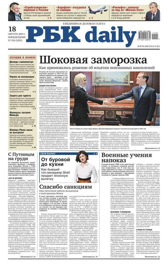 Ежедневная деловая газета РБК 150-2014