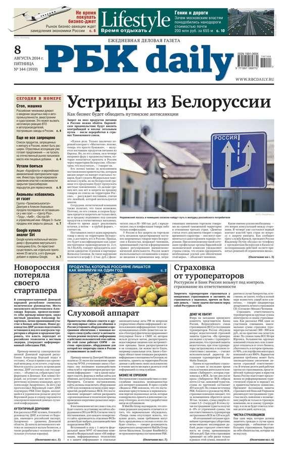 Редакция газеты Ежедневная деловая газета РБК Ежедневная деловая газета РБК 144-2014