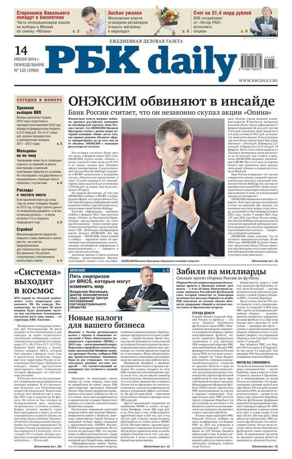 Ежедневная деловая газета РБК 93-2014