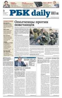 РосБизнесКонсалтинг - Ежедневная деловая газета 118-2014