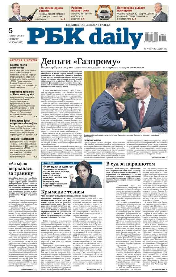 Ежедневная деловая газета РБК 100-2014