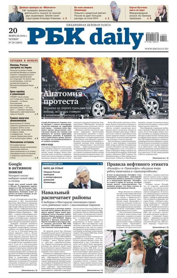 Ежедневная деловая газета 29-2014