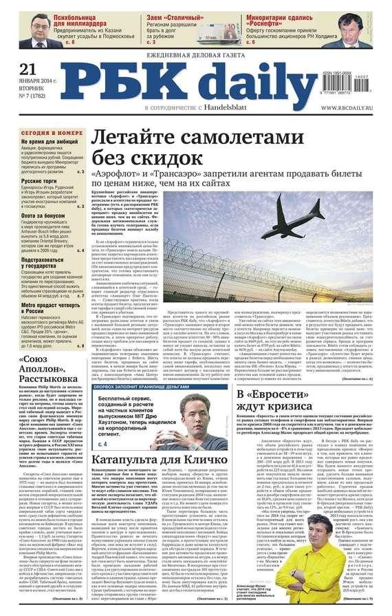 Ежедневная деловая газета 7-2014